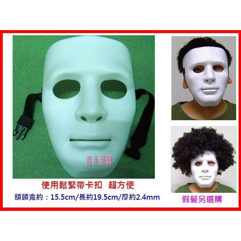 曳步舞面具高 鬆緊帶卡扣易拆嘻哈白色街舞面具假面鬼步舞面具舞台表演非馬頭面具馬東京食屍鬼V