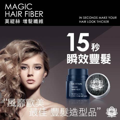 MOTISS 增髮纖維魔髮粉3g 隨身瓶喜宴、同學會 秘密小心機15 秒豐髮增髮奇蹟