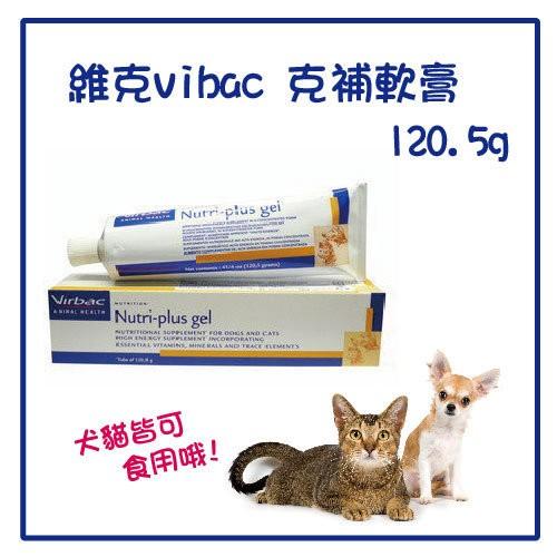 法國Virbac 維克Nutri plus gel 克補軟膏120 5g 犬貓營養膏