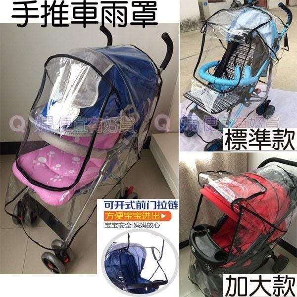 寶貝 館嬰兒推車雨罩手推車防風罩防蚊罩 型手推車雨罩雙向推車防風罩 款加大款