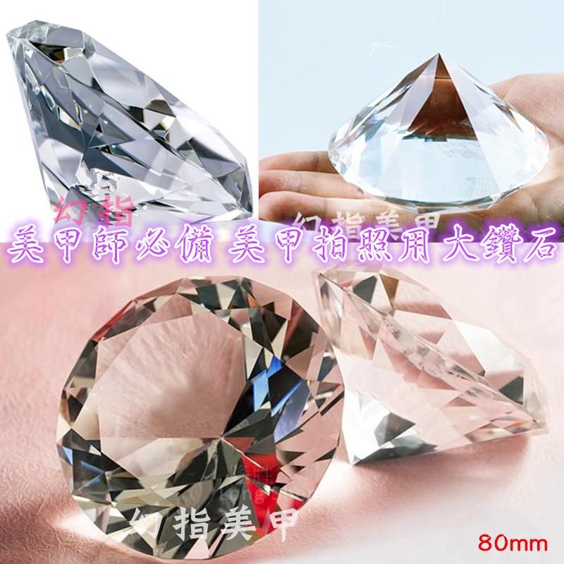 幻指美甲材料美甲師 美甲拍照用大鑽石美甲凝膠水晶結婚拍照80mm 白色大鑽石