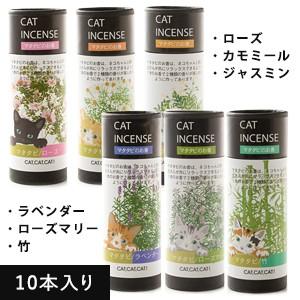 製✈️貓咪舒壓香氛❤️CAT CAT CAT 二合一木天蓼線香薰香✨和愛貓一起放鬆feli