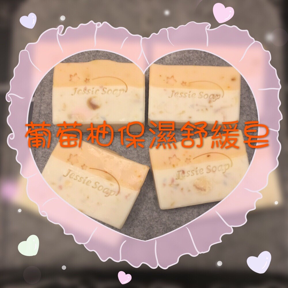 葡萄柚保濕舒緩皂 皂 中性乾性混合敏感性肌膚純 皂薰衣草保濕 香皂 肥皂冷製 皂