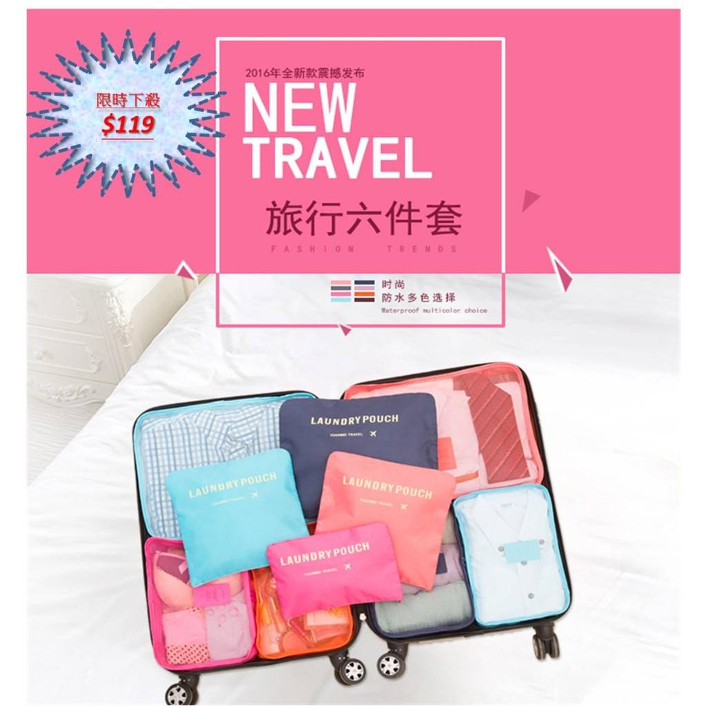 ~ 下殺110 ~ 旅行收納六件組行李箱壓縮袋旅行收納袋包中包旅用收納袋飛機包登機箱收納袋