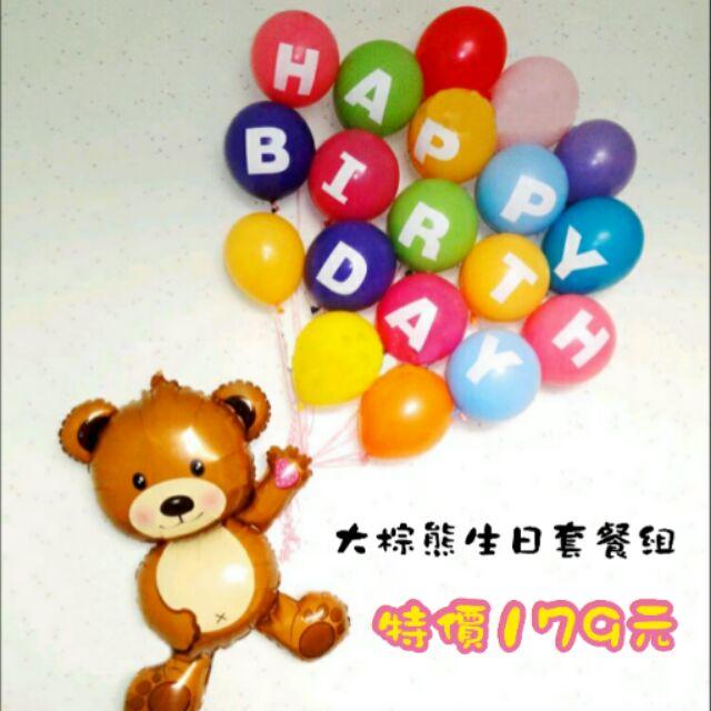 ~ ~可愛大棕熊HAPPY BIRTHDAY 和I LOVE YOU 圓形12 英寸字母印