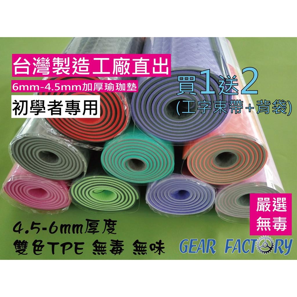 中 瑜珈墊45mm 6mm 0 45 0 6 公分CM 厚最 外銷款雙色單色TPE PVC