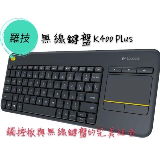 羅技無線觸控鍵盤滑鼠組K400 plus 智慧電視 選擇