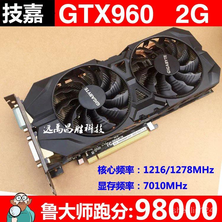 【現貨速發!正品保證!】技嘉GTX960 4G/2g 台式機獨立電腦遊戲顯卡1050TI 970二手拆機