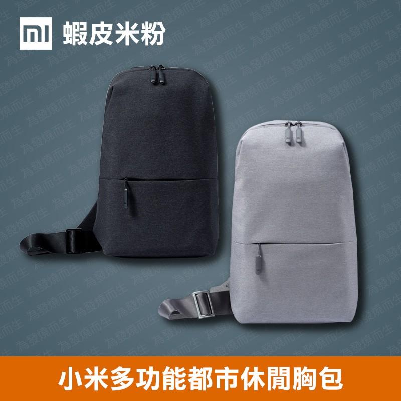 【現貨】小米多功能都市休閒胸包耐用大容量時尚輕便胸包包包肩包斜背包| 蝦皮購物