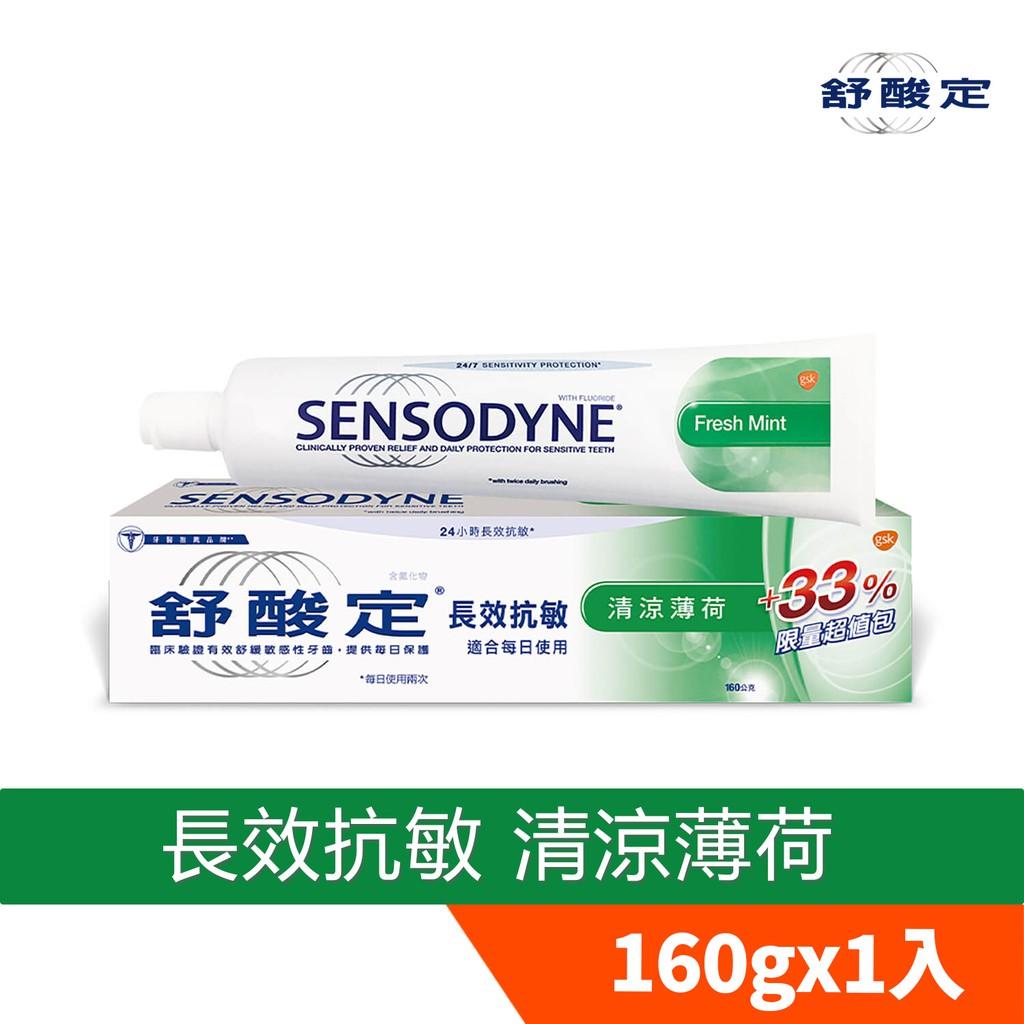 舒酸定 長效抗敏 牙膏 160g 清涼薄荷 1入 加量版 +33%【GSK原廠授權 品質有保障】