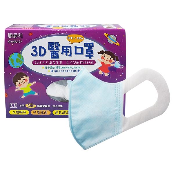 順易利 兒童3D醫用口罩(50入)水藍色【小三美日】醫療口罩 D328835