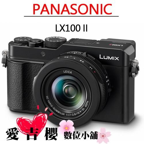 Panasonic DC-LX100 II LX100 MRAK II 公司貨 全新 免運 二代 登入送好禮