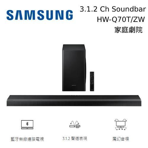 SAMSUNG Soundbar HW-Q70T/ZW 聲霸 家庭劇院 (陳列出清) 另售新款 HW-Q700A/ZW