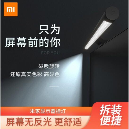 便宜出售全新現貨@小米米家 顯示器掛燈含2.4GHz無線遙控/屏幕無反光/磁吸旋 非對稱光源 電腦螢幕掛燈