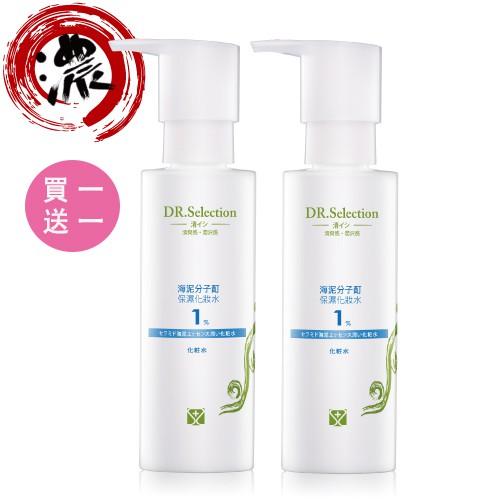 【買一送一】DR.Selection賽萊斯 海泥分子酊保濕化妝水1% 150ml