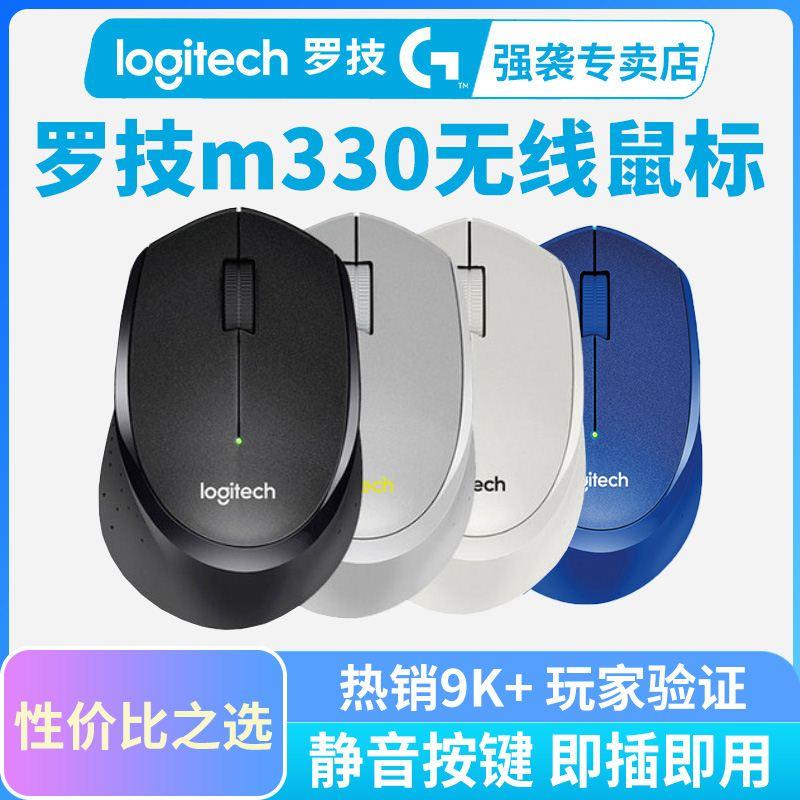 羅技m330靜音無線滑鼠女生光電人體工學辦公筆記型電腦辦公luoji羅技m330滑鼠