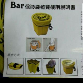 Bar保冷袋椅凳/ 保溫椅 苗栗縣