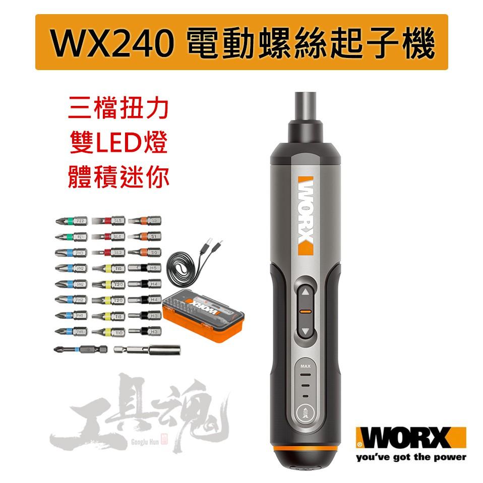 WX240 WORX 威克士 迷你 電動螺絲起子 小型充電式 家用電鑽 電動螺絲刀