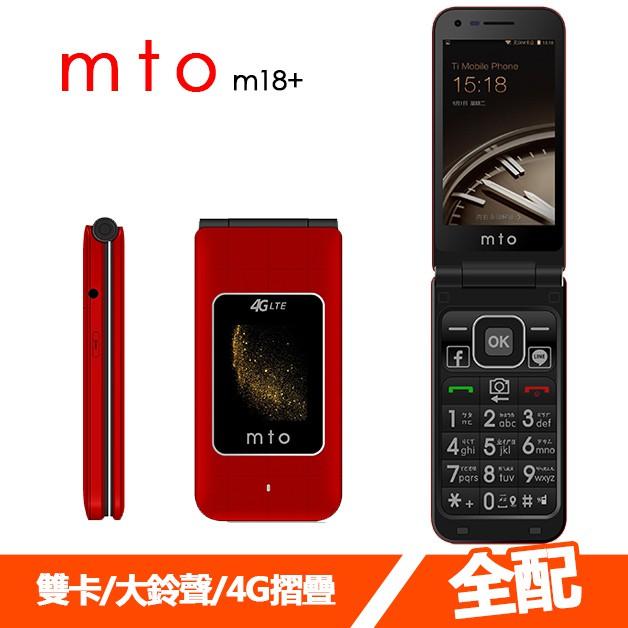 【MTO】【M18 / M18+ Plus-全配組】4G雙卡 折疊/摺疊/翻蓋老人機 長輩手機 大字體 line 空機價
