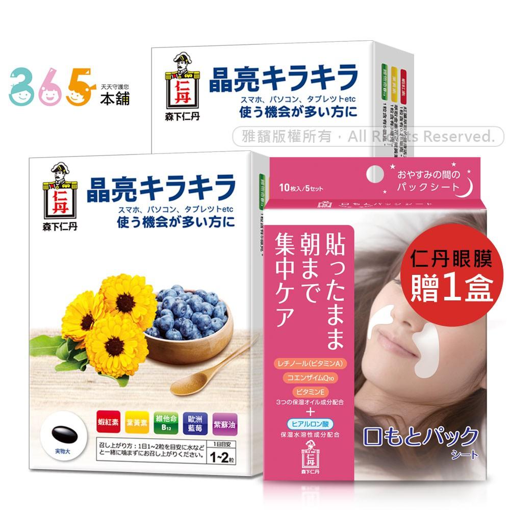 【贈微笑膜】森下仁丹藍莓膠囊(30顆X2盒)葉黃素|365本舖