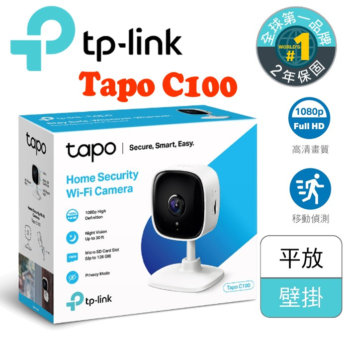TP-Link Tapo C100 WiFi無線智慧1080P高清網路攝影機 監視器 IP CAM 遠端監控 台灣公司貨
