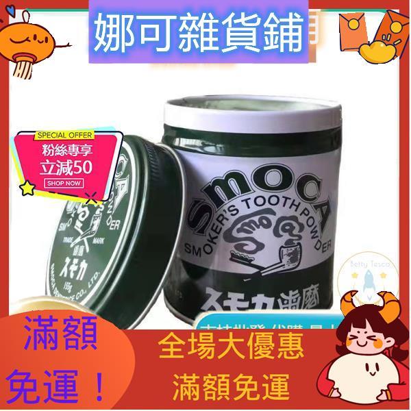 日本斯摩卡SMOCA牙膏粉 洗牙粉 美白牙齒神器 去煙漬茶漬美白洗牙粉155G《娜可雜貨鋪》~