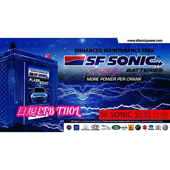 ☼ 台中電池達人 ►SF SONIC T110 藍電 國際牌 T110 EXIDE  超音速電池 銀合金 AMARON
