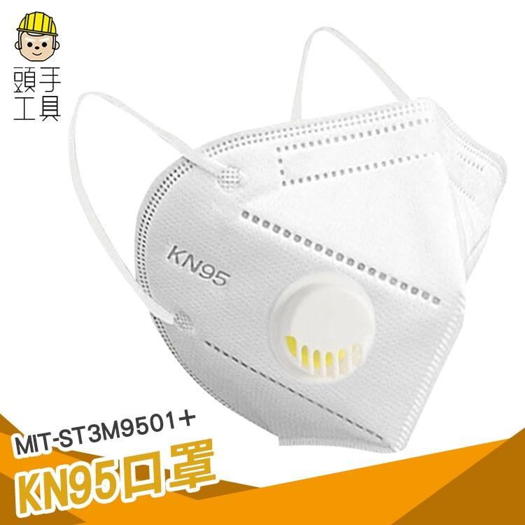 KN95口罩 魚型口罩 立體口罩 標準口罩 成人魚嘴型 防飛沫 防粉塵 MIT-ST3M9501+頭手工具