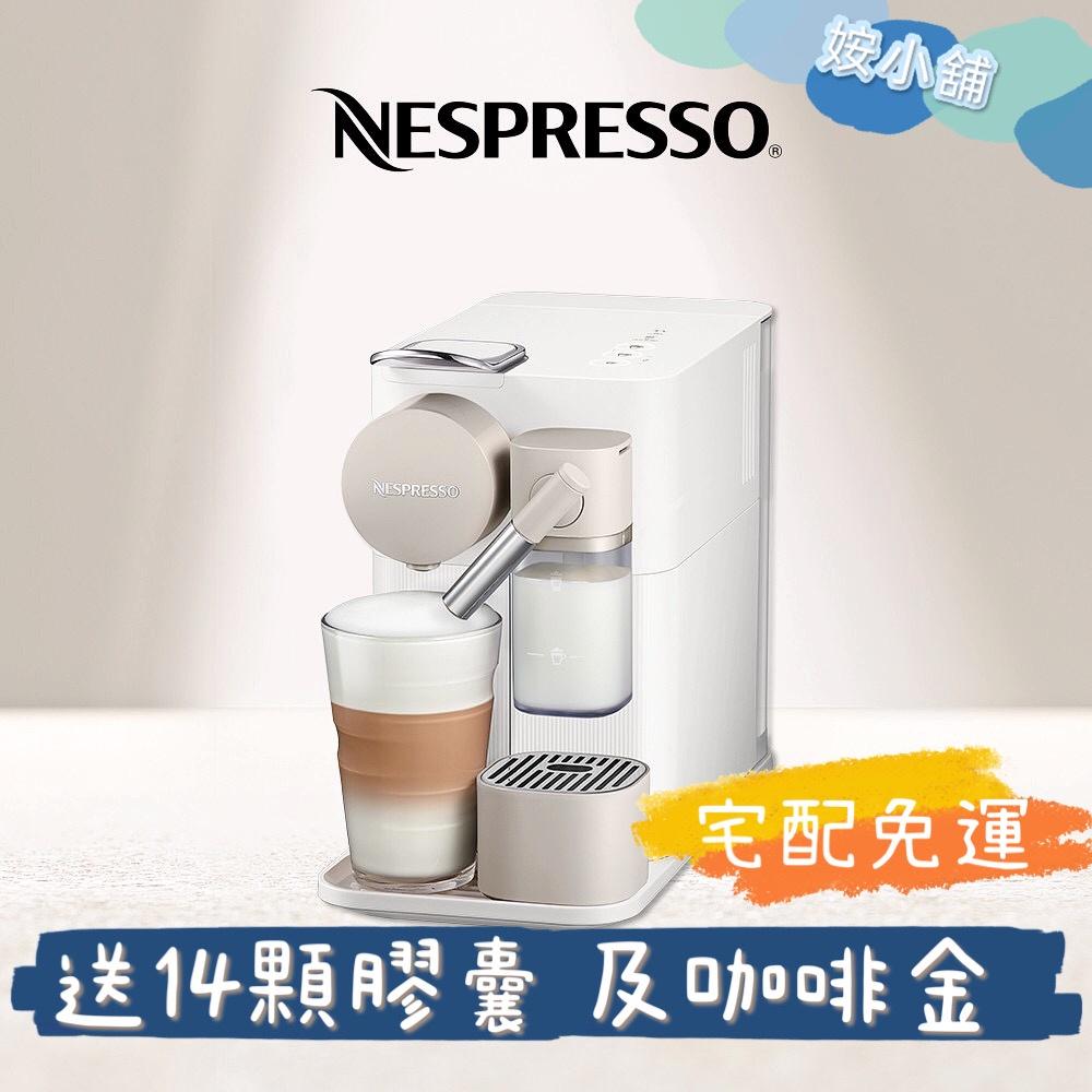 ⭐姲小舖⭐全新 公司現貨 Nespresso 膠囊咖啡機 Lattissima One 珍珠白