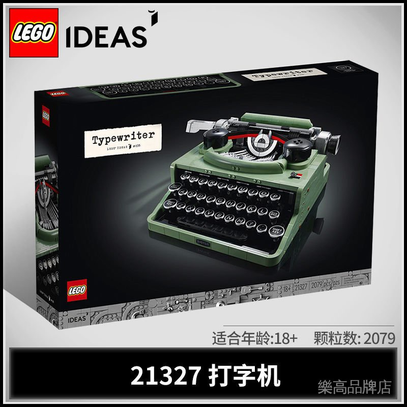 【正品保證】LEGO樂高積木IDEAS系列21327打字機兒童益智玩具禮物
