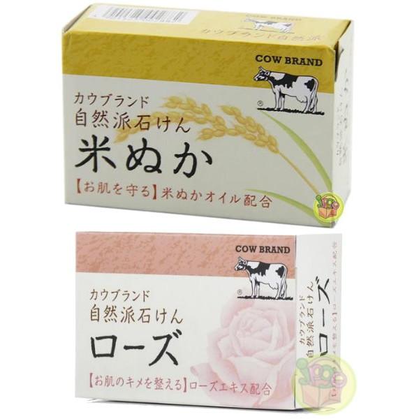 cow牛乳石鹼 植物性香皂 【樂購RAGO】 自然派 肥皂 日本製