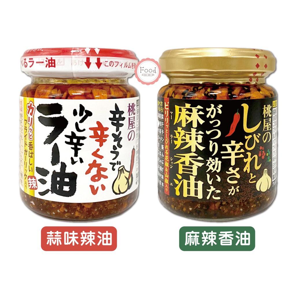 日本 桃屋 拌飯醬 沾醬 蒜味辣油110g/麻辣香油105g 水餃 炒飯 辣椒 蒜頭 調味