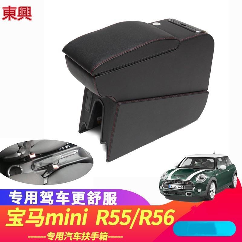 【龜山出貨】東興寶馬迷你 扶手箱 MINI COOPER/ F55/ F56/ F57/R55/ R56/ R60 中央