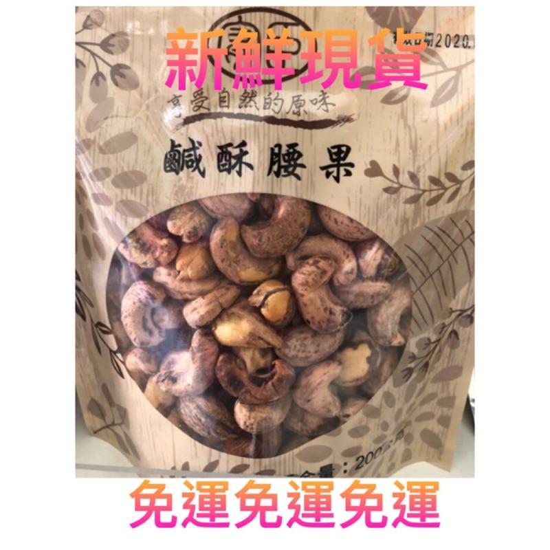 😃(免運現貨大量供應)越南帶膜的鹹酥腰果200g腰果、鹽酥腰果、越南腰果、腰果、穎禎商品、穎禎腰果