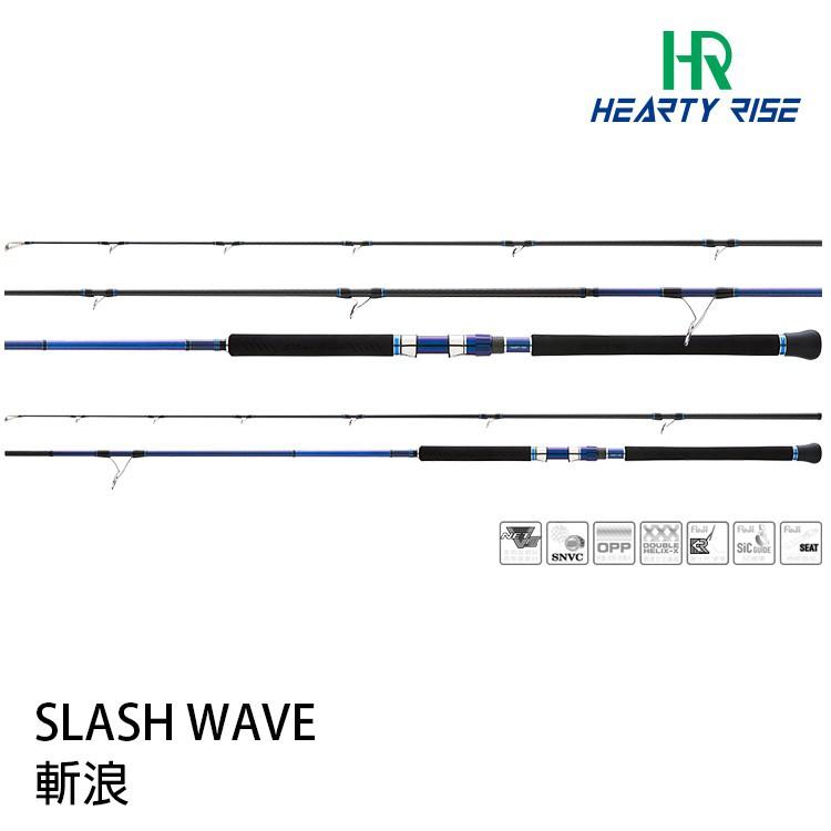【天空之鄉】HR漁拓 SLASH WAVE 斬浪 岸拋鐵板竿 海水路亞竿 9/9.6/10 尺