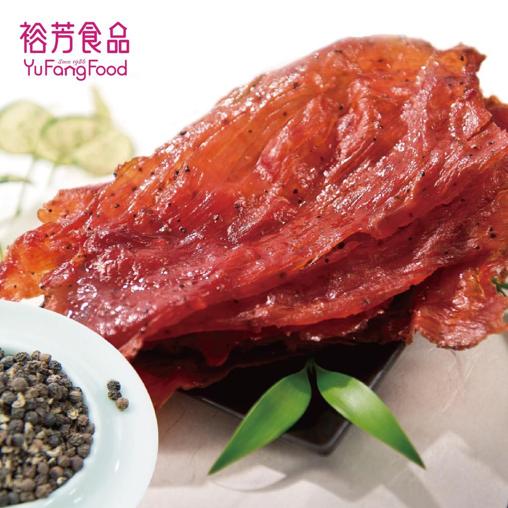《裕芳食品》黑胡椒薄肉乾(買一送一)