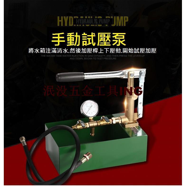 台灣泯沒*手動式水壓機 試壓泵全銅鐵箱10MPA壓力泵 試壓機 水壓泵 T-100K-P