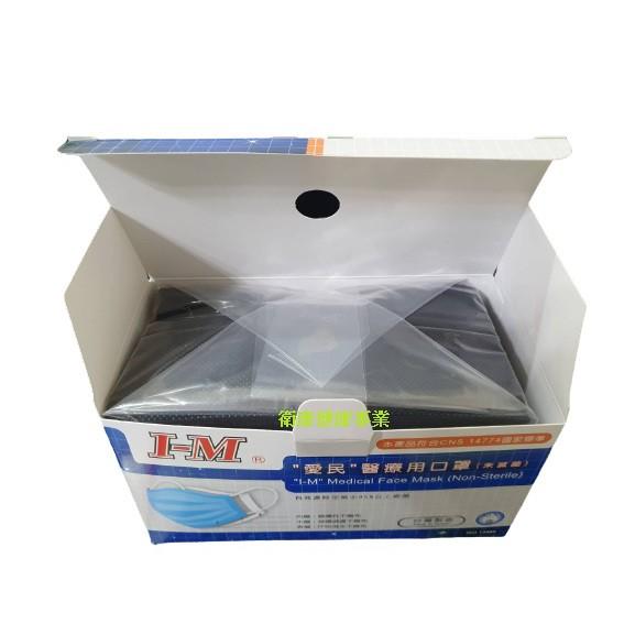 【I-M愛民】醫用大人口罩 (未滅菌) 王者黑 50入/盒 雙鋼印 黑口罩