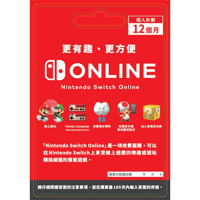 NS Switch Online 網路會員 個人計劃12個月 NSO 連線 對戰 實體 會員卡 網路卡【就是要玩】