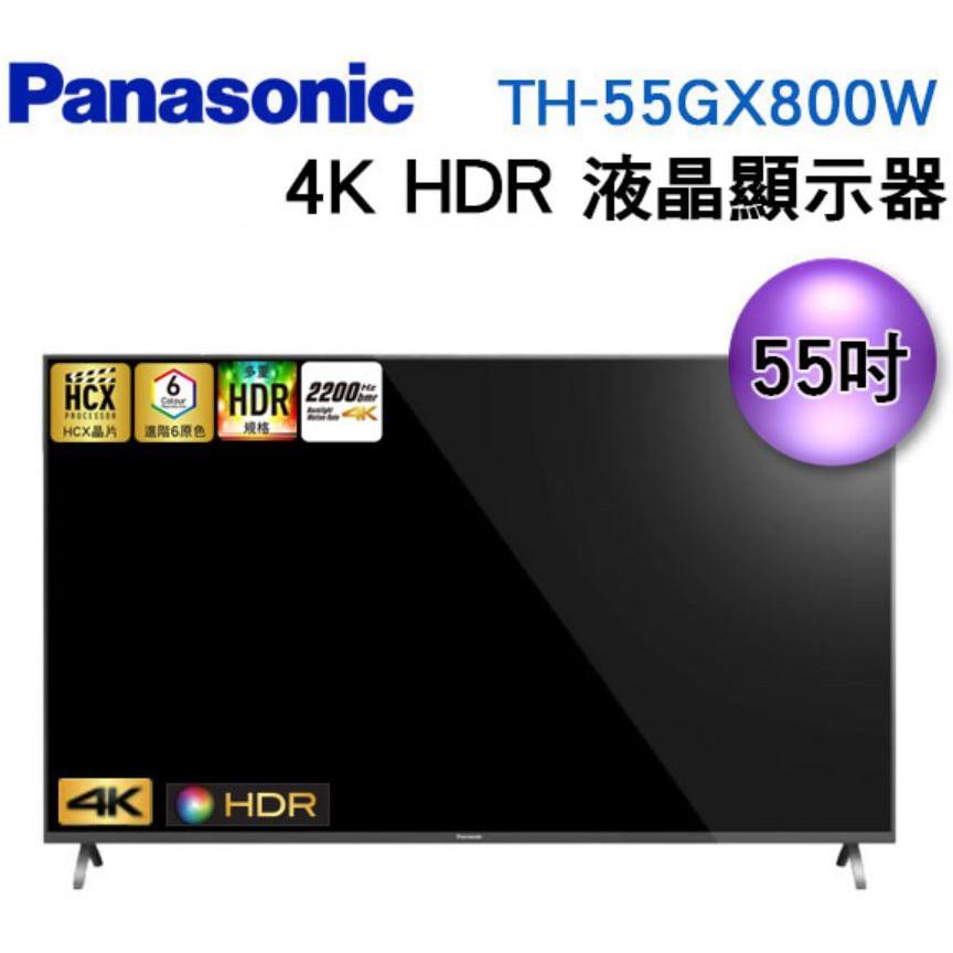 (私訊特價!!!!!!!!)Panasonic 國際 55吋4K HDR 液晶電視TH-55GX800W 進階6原色
