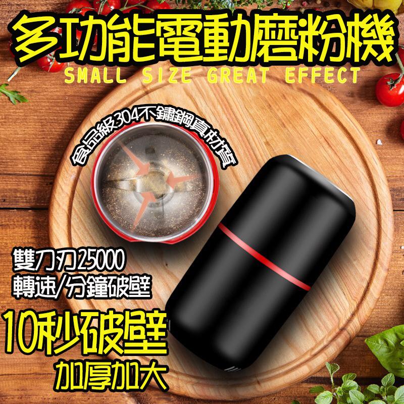 ✨LIFE✨110V台灣電壓家用磨粉機 五谷雜糧葯材干磨機 電動咖啡研磨機 攪拌機 粉碎機母親節禮品