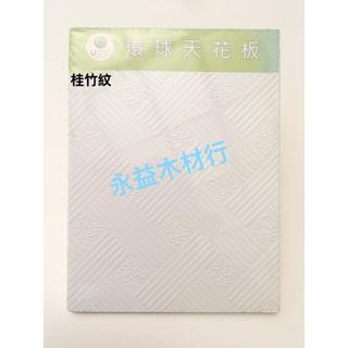 桂竹紋 石膏板 防火板 輕鋼架 天花板 /  片 *永益木材行(台北)* 臺北市