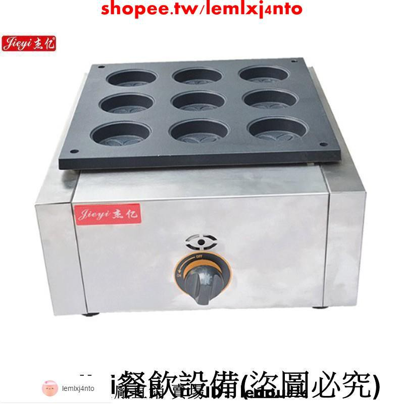HUSKY電器杰億9孔燃氣花紋紅豆餅機 燃氣電熱紅豆餅機 FY-9B.R車輪餅機