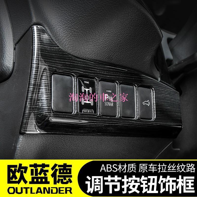 洵洵的車之家-2020款三菱歐藍德outlander大燈調節按鈕框裝飾框面板貼左中控按鈕內飾改裝