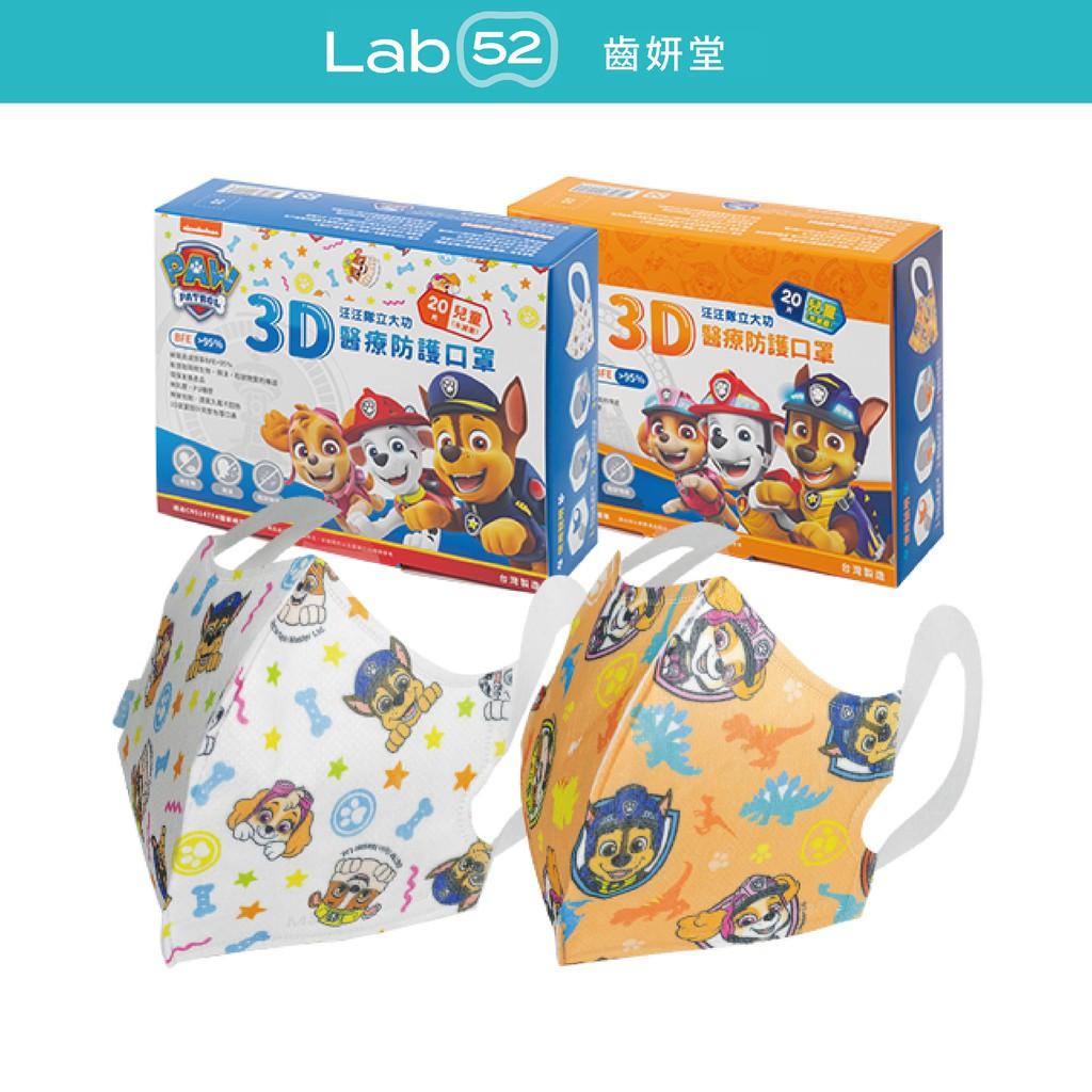 【Lab52齒妍堂】汪汪隊立大功兒童3D醫療防護口罩 20入 白色款 / 恐龍款 兒童口罩 醫療口罩