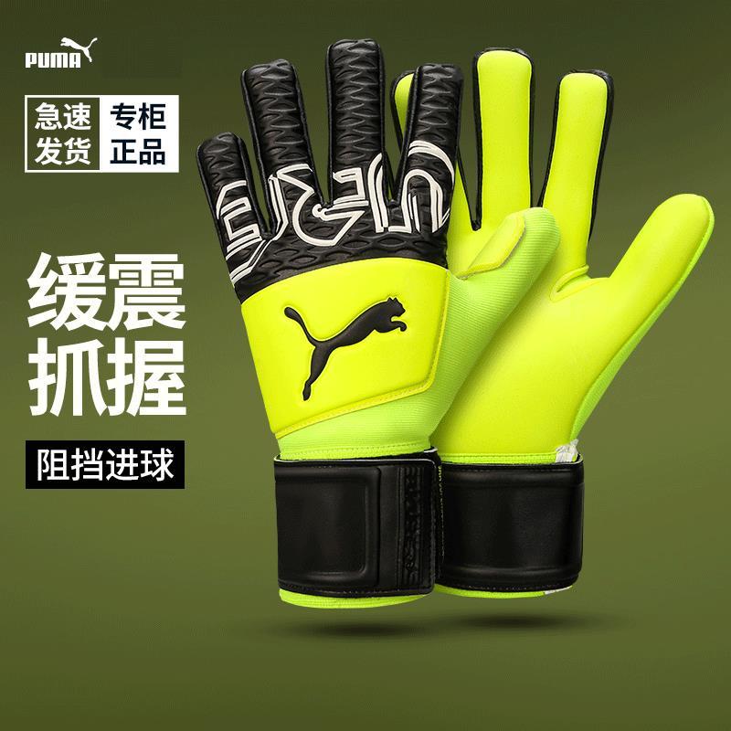 彪馬FUTURE守門員手套PUMA兒童門將比賽專業手套男青少年足球正品現货