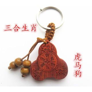 開光桃木十二生肖三合局貴人吊墜鑰匙扣鼠牛虎兔龍蛇馬羊猴雞狗豬