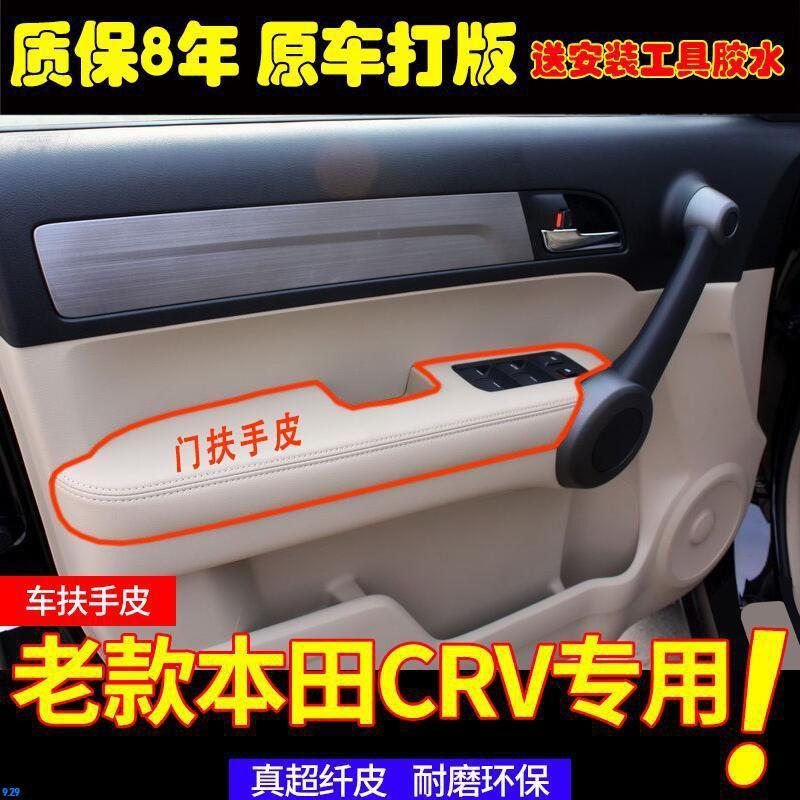 🌸🌸台灣現貨免運喔🌸🌸 適用于本田老款CRV門板包皮07-10款扶手改裝內飾裝飾門把手扶手套363