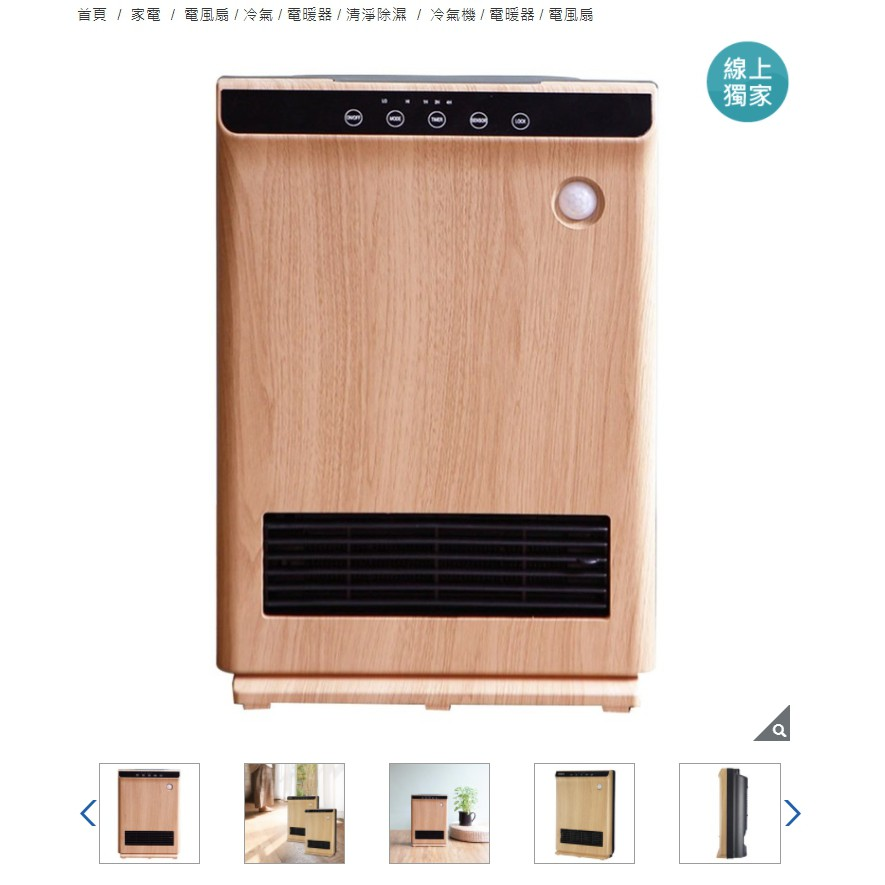 『免運』艾美特 人體感知陶瓷電暖器 2入組 (HP12105R) 好市多代購(請先詢問庫存)