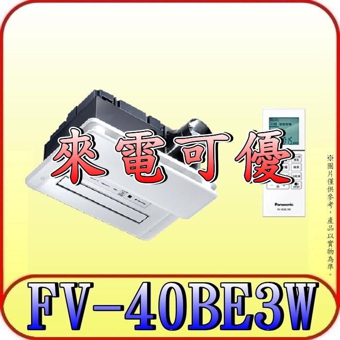 《來電可優》Panasonic 國際 FV-40BE3W 浴室換氣暖風機 220V 無線遙控器